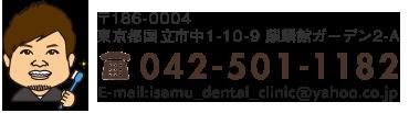 国立市の歯医者いさむ歯科クリニック 電話番号