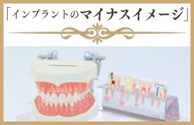 国立市の歯医者いさむ歯科クリニック インプラントのマイナスイメージ