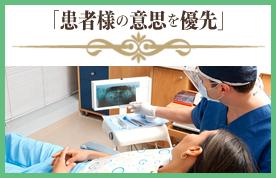 国立市の歯医者いさむ歯科クリニック 患者の医師を優先